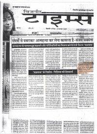 MSWS in News & Media